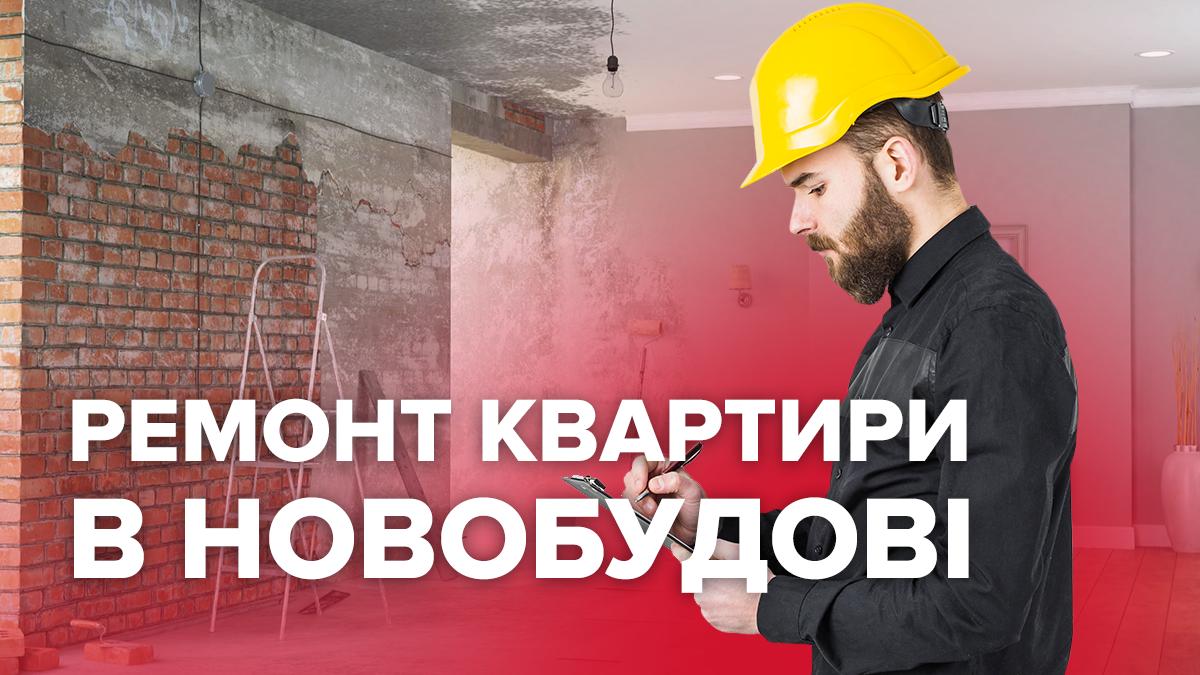 Квартира у новобудові: з чого почати ремонт у квартирі новобудові