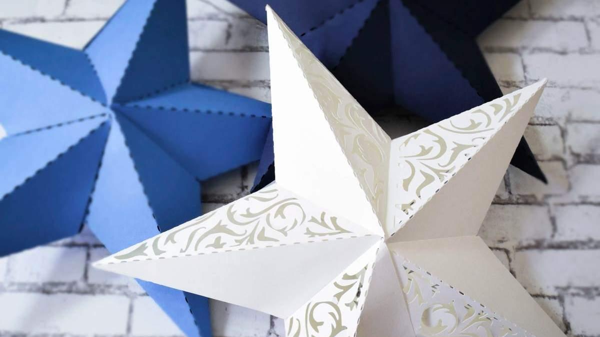 Об'ємна зірка з паперу