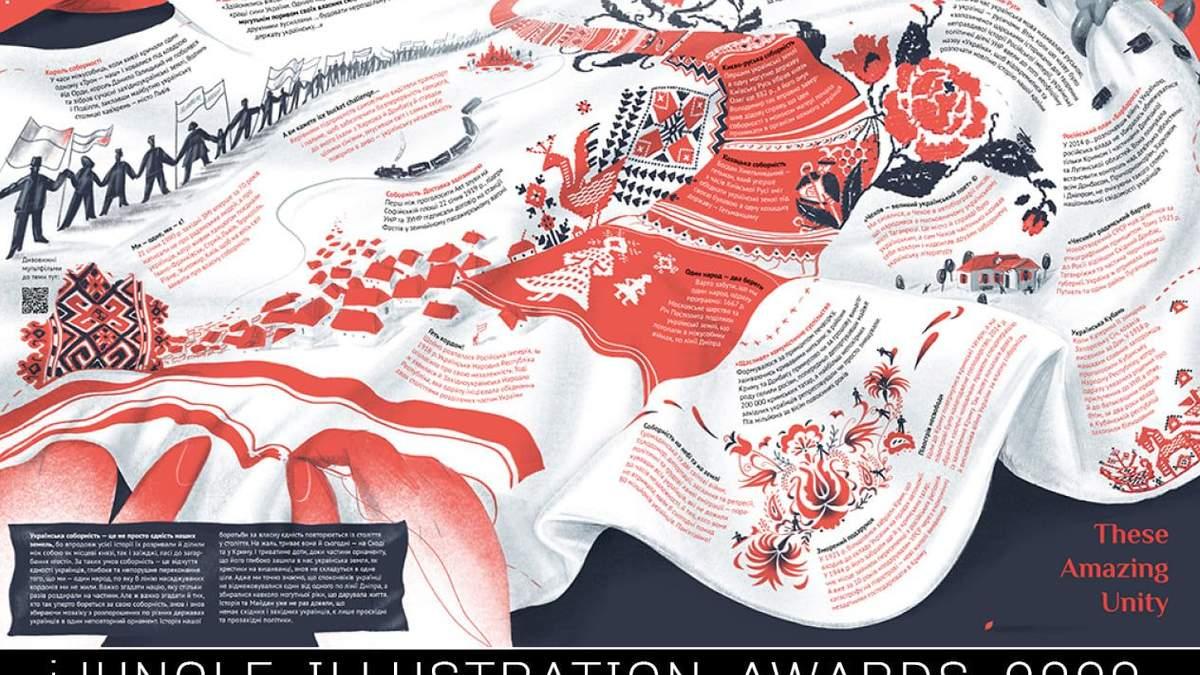 Украинский иллюстратор победила в престижном конкурсе
