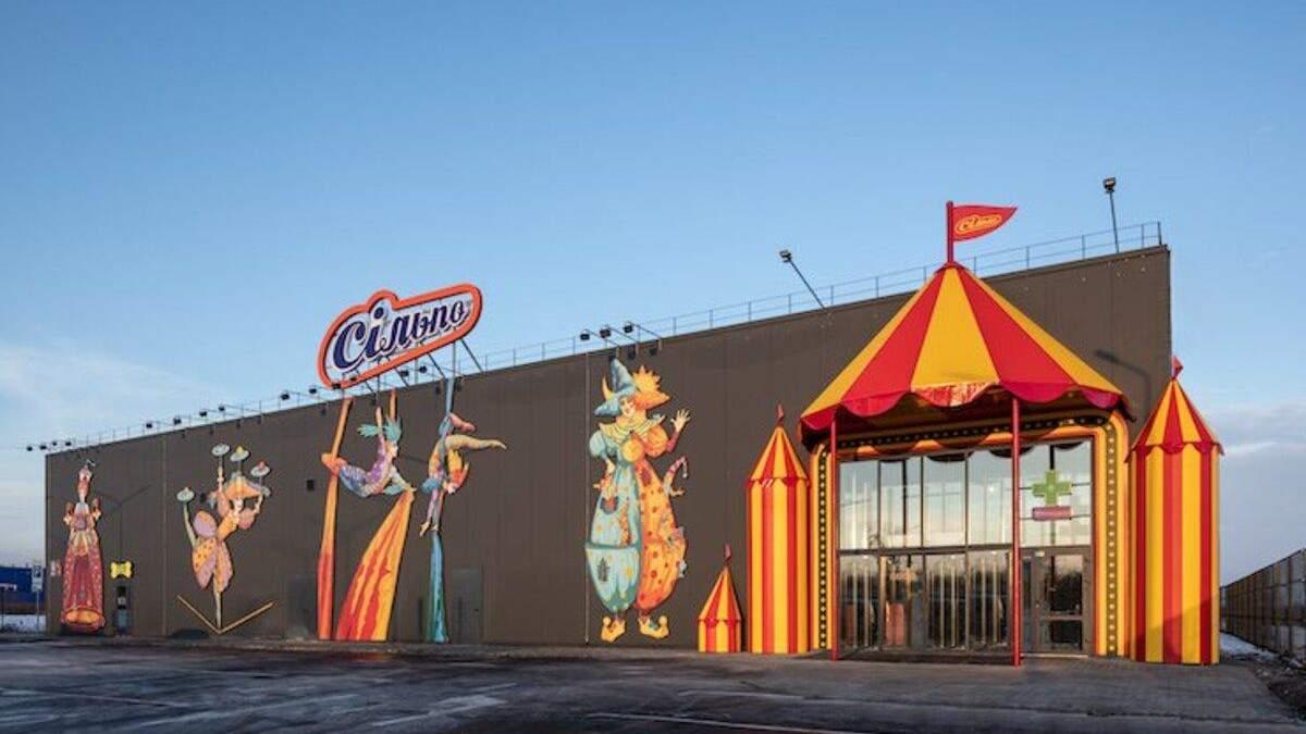 Новый Сильпо в стиле цирк без животных в Боярке: фото интерьеров