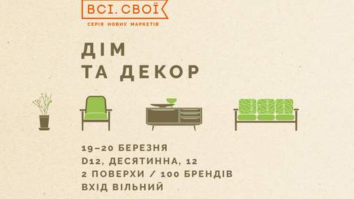 Украинские производители мебели спроектируют жилой дом
