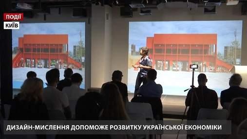 Дизайн-мышление поможет развитию украинской экономики