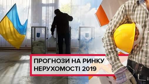 Рік виборів: чого чекати від ринку нерухомості у 2019 році