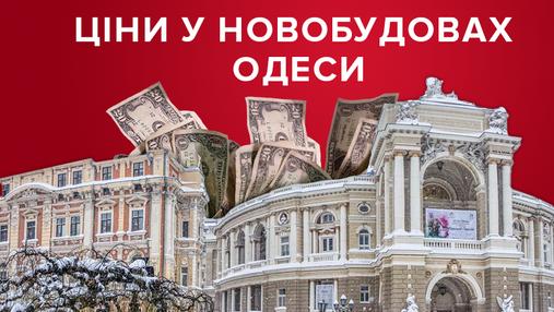 Ціни на житло в новобудовах Одеси: як вони змінились у грудні 2018