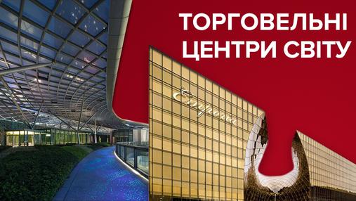 Топ-8 самых грандиозных торговых центров мира