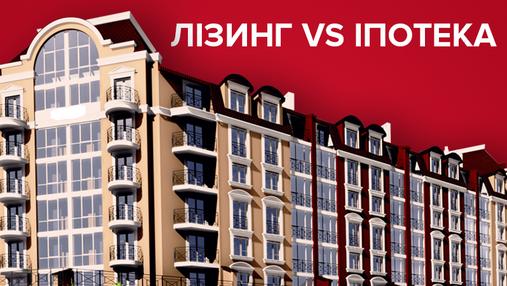 Квартира в лізинг чи іпотека: яка між ними різниця