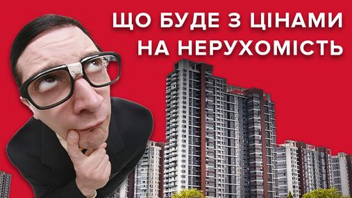 Коли купувати квартиру: що зараз з ринком нерухомості і до чого готуватись українцям