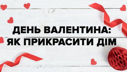 Як прикрасити кімнату до Дня Валентина: 4 простих способи