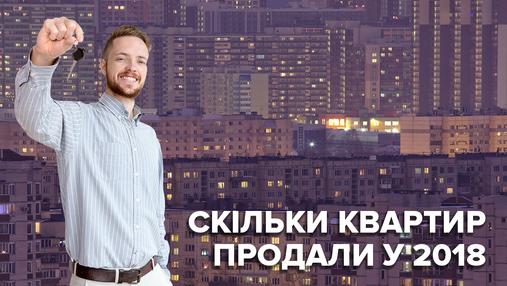 Де в Україні продали найбільше квартир у 2018: промовисті цифри – інфографіка