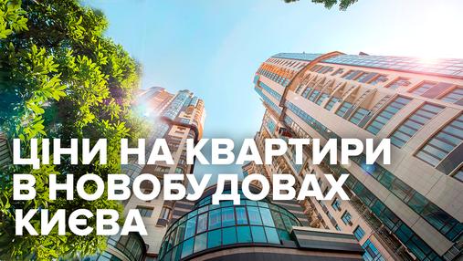 Ціни на квартири у новобудовах Києва підскочили після виборів