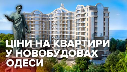 Ціни на квартири у новобудовах Одеси у квітні нечувано зросли