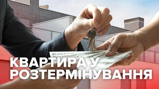 Квартира в розтермінування: наскільки це популярно в Україні
